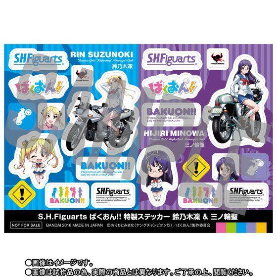 S.H.Figuarts 三ノ輪聖(制服)