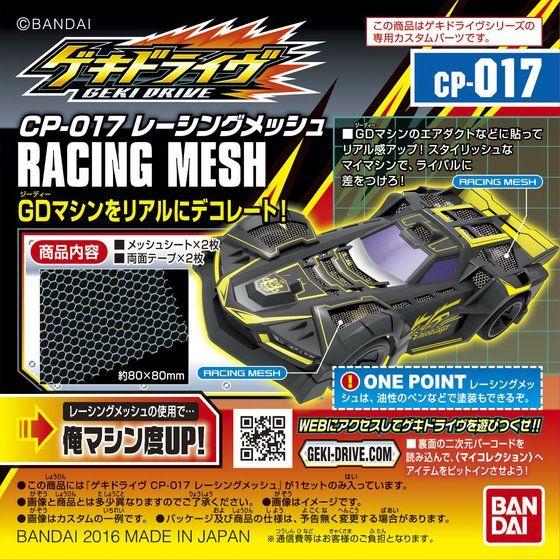CP-017 レーシングメッシュ