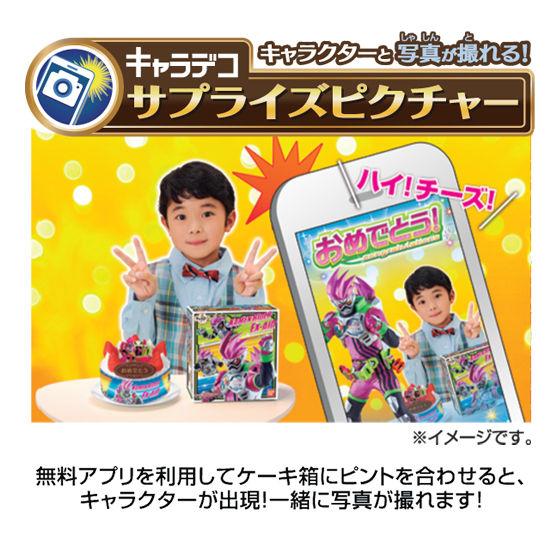 キャラデコお祝いケーキ 仮面ライダーエグゼイド(5号サイズ)