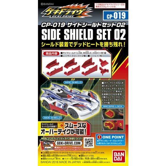 CP-019 サイドシールドセット02