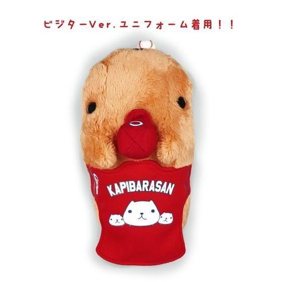 カピバラさん カープコラボぬいぐるみ(ビジターver.)