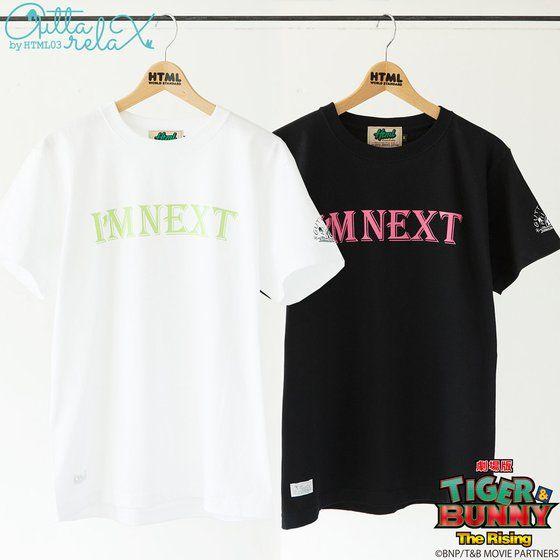 TIGER & BUNNY×HTML Guttarelax I'm NEXT Tシャツ アニメ・キャラクターグッズ新作情報・予約開始速報