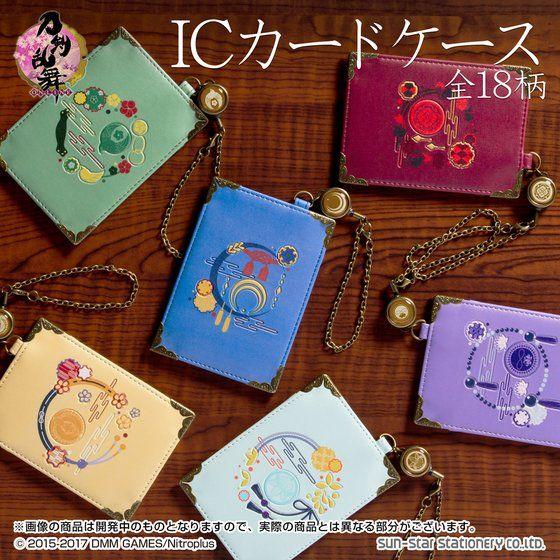 刀剣乱舞-ONLINE- ICカードケース(全18種)【プレミアムバンダイ限定】