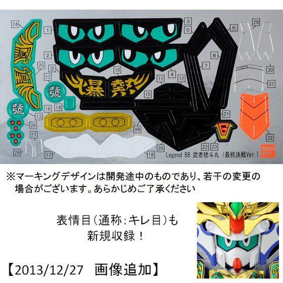 BB戦士 LEGENDBB 武者號斗丸(最終決戦Ver.)【再販】【2次:2017年2月発送】