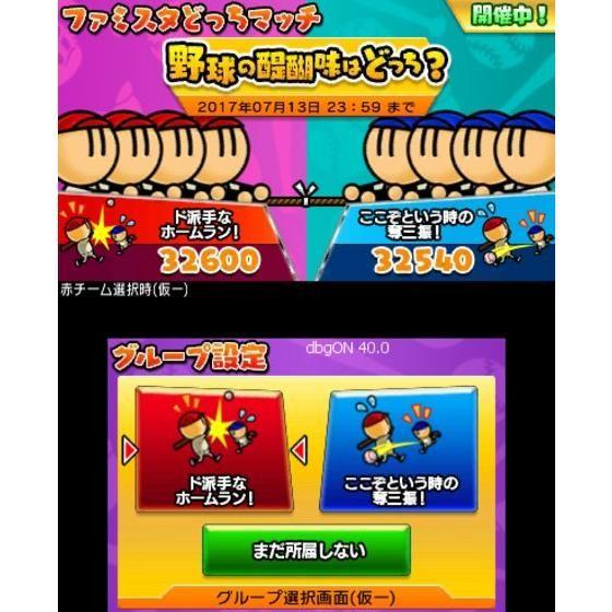 3DS プロ野球 ファミスタ クライマックス