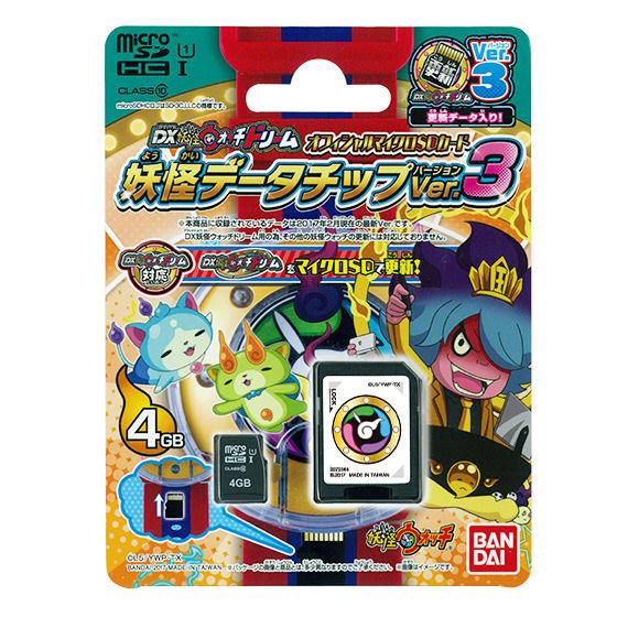 DX妖怪ウォッチドリーム オフィシャルマイクロSDカード 妖怪データチップVer.3