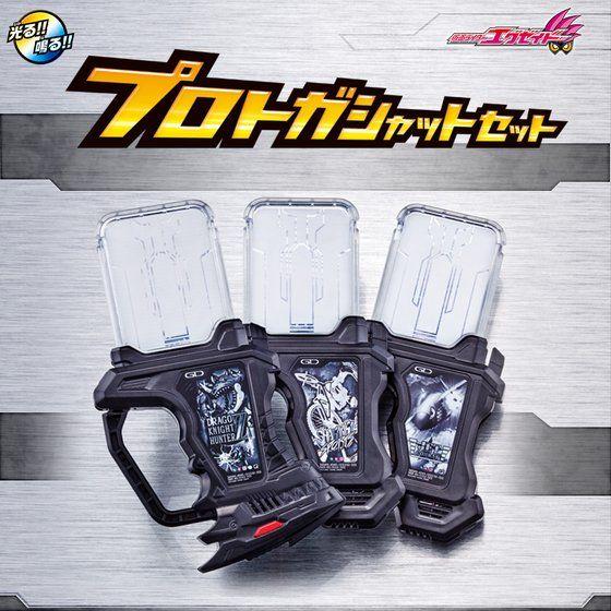 仮面ライダーエグゼイド プロトガシャットセット