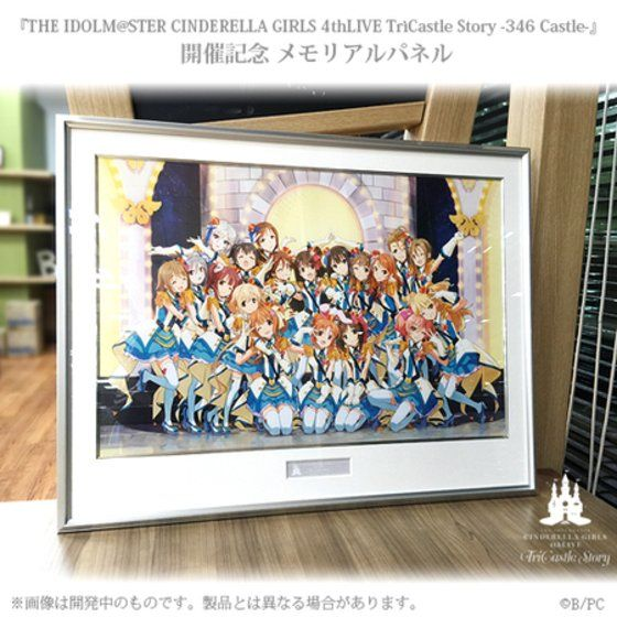 『THE IDOLM@STER CINDERELLA GIRLS 4thLIVE TriCastle Story -346 Castle-』開催記念 メモリアルパネル