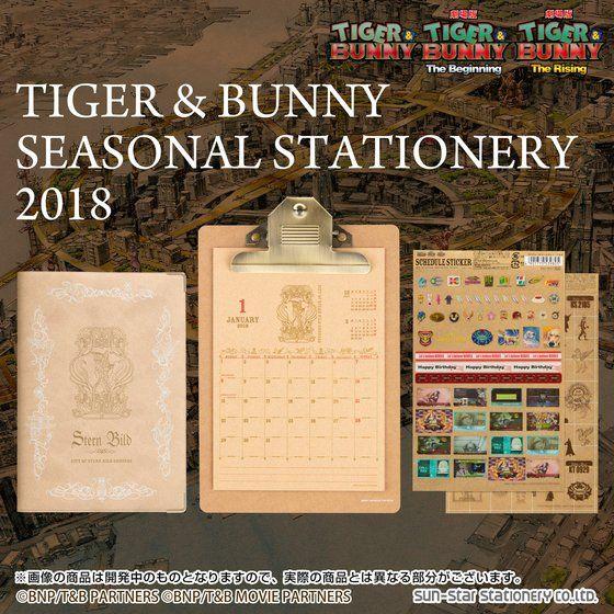 TIGER & BUNNY 2018年 スケジュール帳 (単品販売/特典無し)【PB限定】