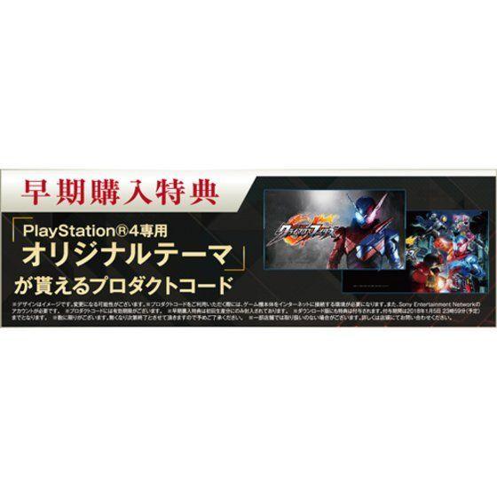 PS4仮面ライダー クライマックスファイターズ