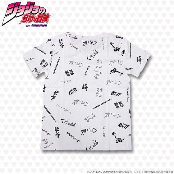 ジョジョの奇妙な冒険 台詞Tシャツ モノクロver.