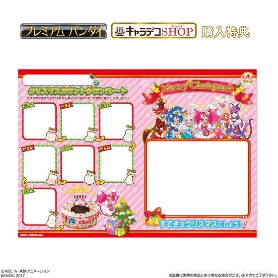 【早期予約キャンペーン】キャラデコクリスマス キラキラ☆プリキュアアラモード(5号サイズ)