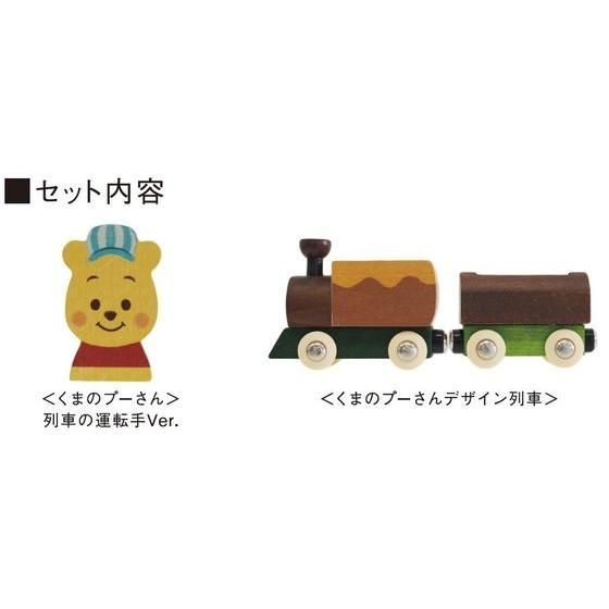 Disney KIDEA TRAIN<くまのプーさん>
