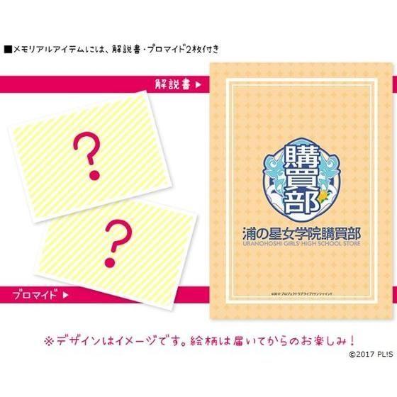 【浦の星女学院購買部】ラブライブ!サンシャイン!!#3 〜心が輝く方へ リキッドマウスパッド〜