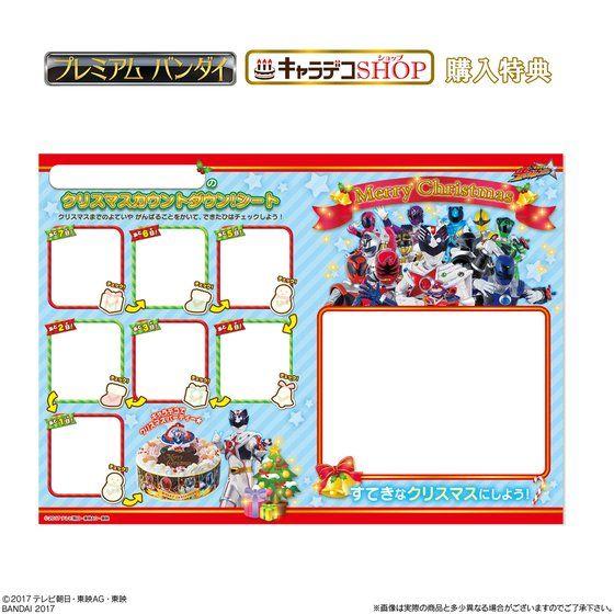【特典あり】キャラデコクリスマス 宇宙戦隊キュウレンジャー(チョコクリーム)(5号サイズ)