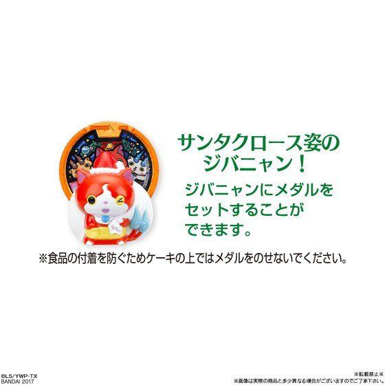 【特典あり】キャラデコクリスマス 妖怪ウォッチ 2017(チョコクリーム)(5号サイズ)