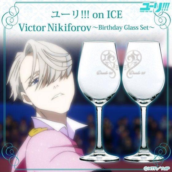 Yuri!!! on ICE Victor Nikiforv〜Birthday GLASS SET〜(ヴィクトル・ニキフォロフ バースデーグラスセット)【2次:2月発送】