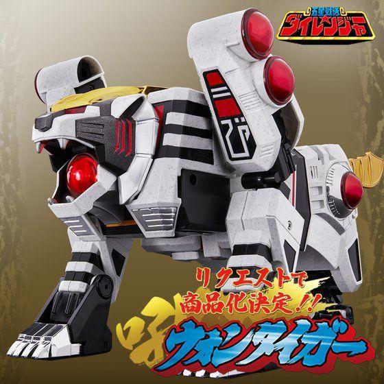 【リクエスト企画】五星戦隊ダイレンジャー DXウォンタイガー