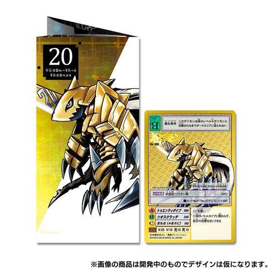 デジタルモンスターカードゲーム デジモン20thメモリアルセット