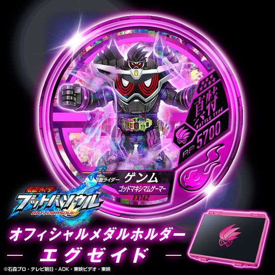 仮面ライダー ブットバソウル オフィシャルメダルホルダー ―エグゼイド―