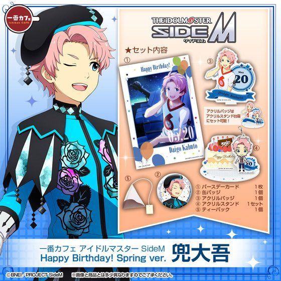 一番カフェ アイドルマスター SideM Happy Birthday! Spring ver. 兜大吾