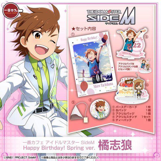 一番カフェ アイドルマスター SideM Happy Birthday! Spring ver. 橘志狼