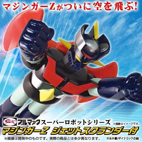 ブルマァクスーパーロボットシリーズ マジンガーZ ジェットスクランダー版【2次:2018年4月発送】