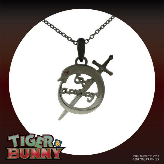TIGER & BUNNY × ARTEMIS KINGS ウロボロスシリーズ ウロボロスマークネックレス【2018年4月発送予定】
