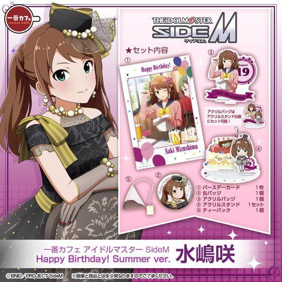 一番カフェ アイドルマスター SideM Happy Birthday! Summer ver. 水嶋咲