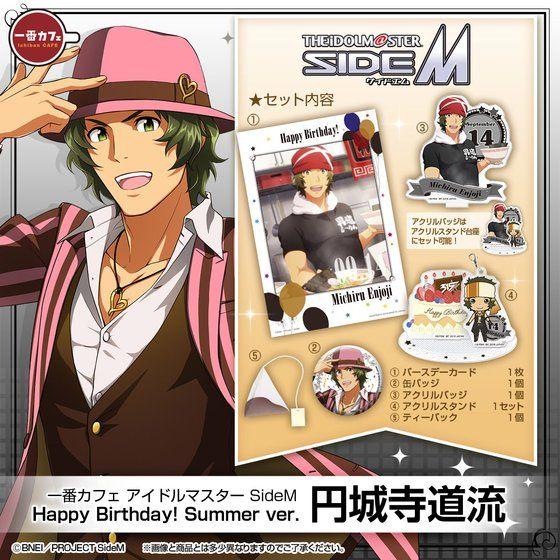 一番カフェ アイドルマスター SideM Happy Birthday! Summer ver. 円城寺道流