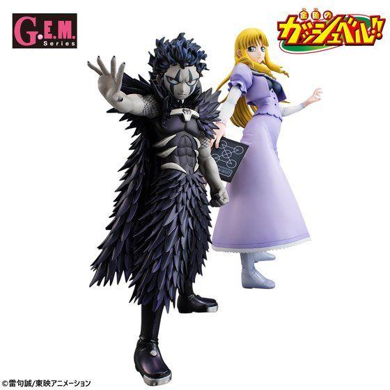 G.E.M.シリーズ 金色のガッシュベル!! ブラゴ&シェリー・ベルモンド