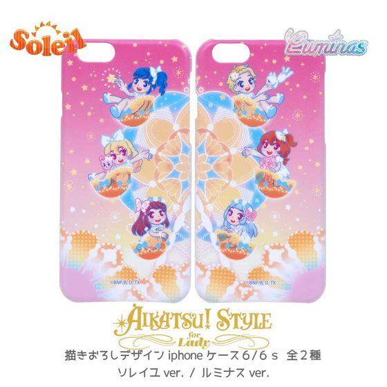 【2次】AIKATSU!STYLE for Lady 描きおろしデザインiPhoneケース(iphone6/6s・7)