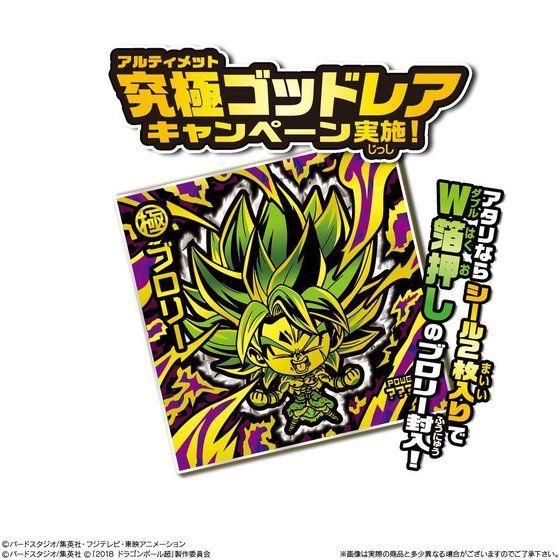ドラゴンボール 超戦士シールウエハースZ アルティメットバトル (20個入)