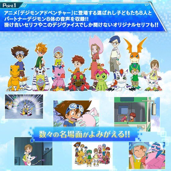 Complete Selection Animation デジヴァイス 1999(CSAデジヴァイス 1999)