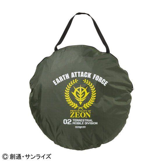 ジオン公国地球方面軍 サンシェード【再販】