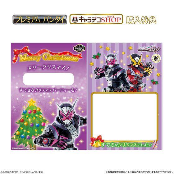 【早期予約キャンペーン】キャラデコクリスマス 仮面ライダージオウ(チョコクリーム)(5号サイズ)