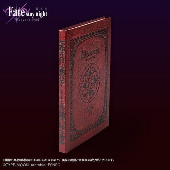 劇場版「Fate/stay night [Heaven's Feel]」 2019年手帳
