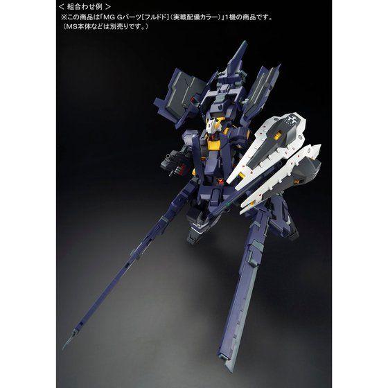 MG 1/100 Gパーツ[フルドド](実戦配備カラー)【4次:2019年1月発送】