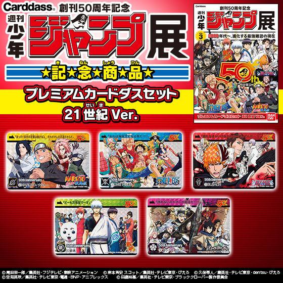 週刊少年ジャンプ50周年記念プレミアムカードダスセット 21世紀Ver.【ジャンプ展商品】
