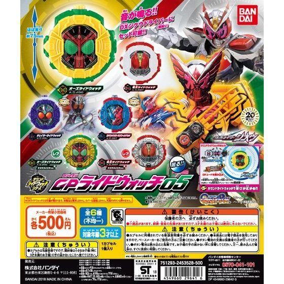 仮面ライダージオウ サウンドライドウォッチシリーズ GPライドウォッチ05