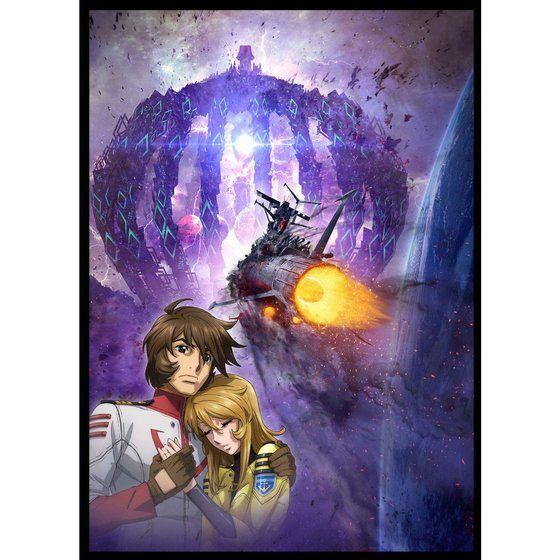 宇宙戦艦ヤマト2202 愛の戦士たち 第7巻 特別限定版Blu-ray
