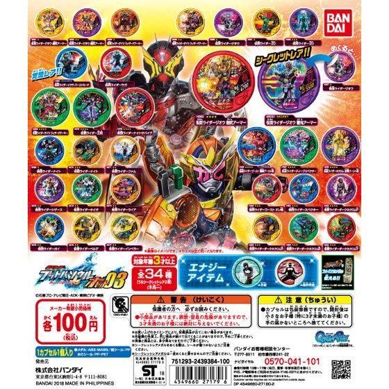 仮面ライダー ブットバソウル ホット03