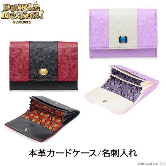 DOUBLE DECKER! ダグ&キリル 本革カードケース/名刺入れ【2019年4月発送】
