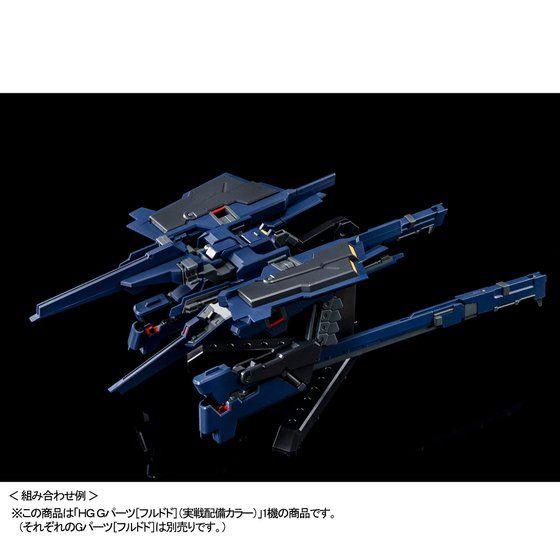 HG 1/144 Gパーツ[フルドド](実戦配備カラー)