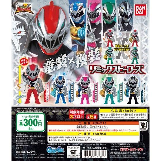 騎士竜戦隊リュウソウジャー リミックスヒーローズ