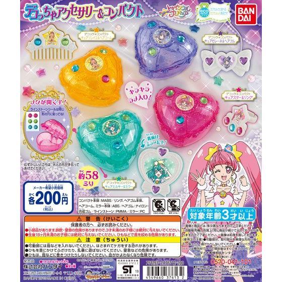 スター☆トゥインクルプリキュア デコっちゃアクセサリー&コンパクト