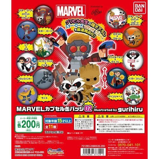 MARVEL カプセル缶バッジ02 lllustrated by gurihiru