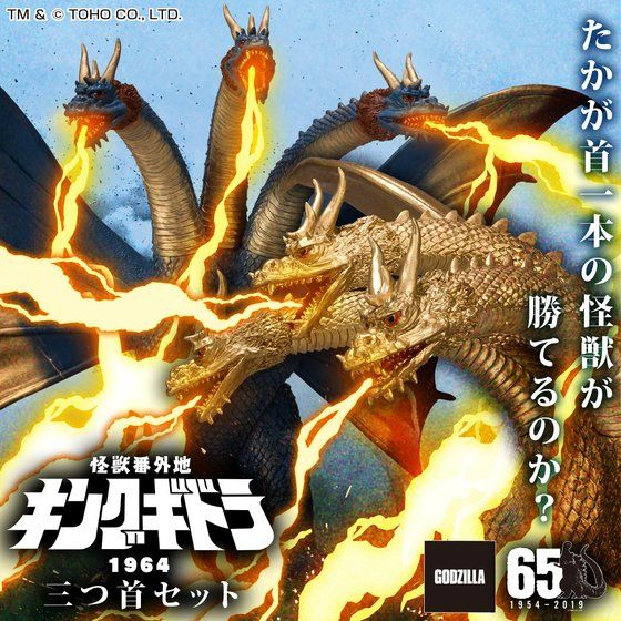 怪獣番外地 キングギドラ(1964) 三つ首セット
