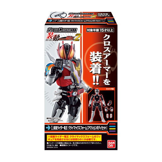 SO-DO CHRONICLE 装動 仮面ライダー電王2