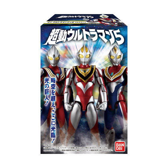 超動ウルトラマン5